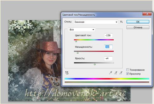новогодняя обработка фото цветокоррекция фона 2
