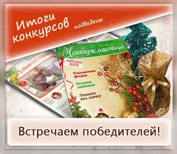Итоги конкурсов в журнале Мастерклассница №1