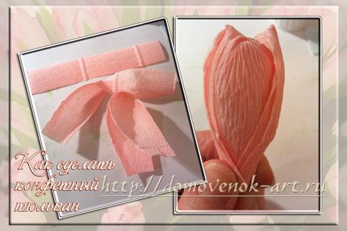 как сделать конфетный цветок тюльпан