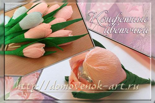 Конфетные цветы своими руками