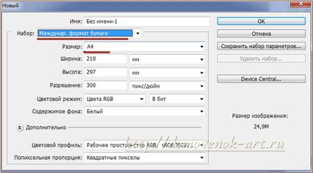 lenta-dlya-myla-sozdaem-dokument