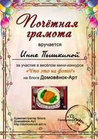 gramota-konkurs2