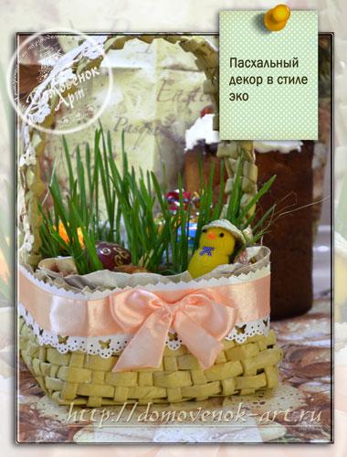 как украсить дом к Пасхе с живой травой