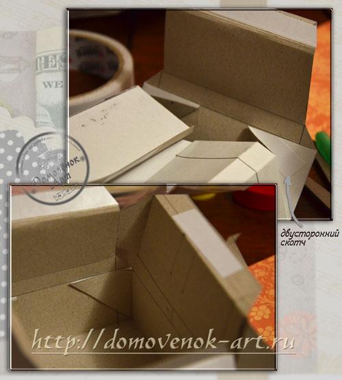 как сделать коробочку для денег с объемными стенками