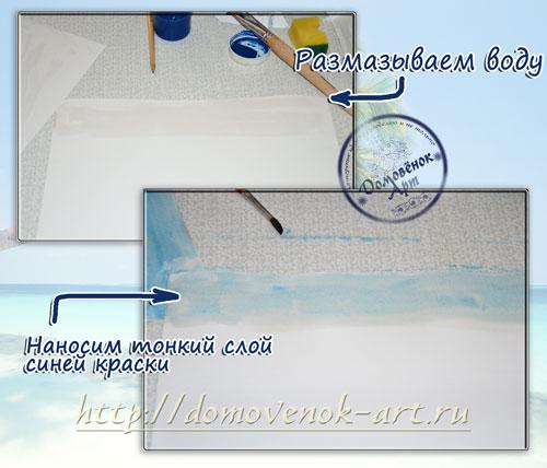 detskaya-applikaciya-more-fon-1