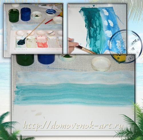 Как нарисовать море с детьми для фона аппликации