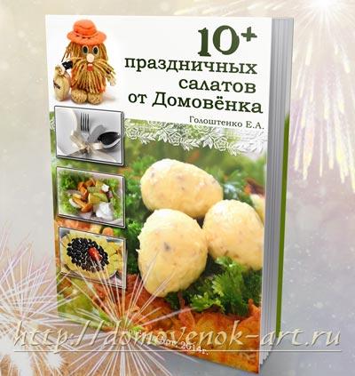 10 праздничных салатов от Домовенка книга
