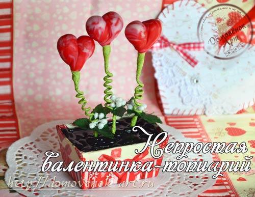 Мини-топиарий ко дню Святого Валентина