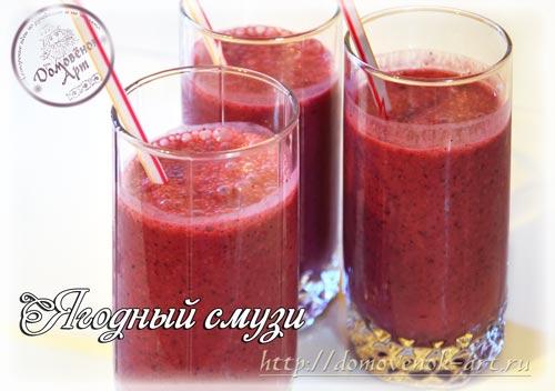 ягодный смузи рецепт
