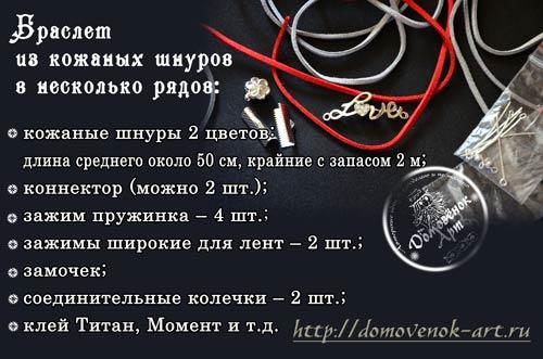 Стильный браслет из кожаных шнуров в несколько рядов, материалы