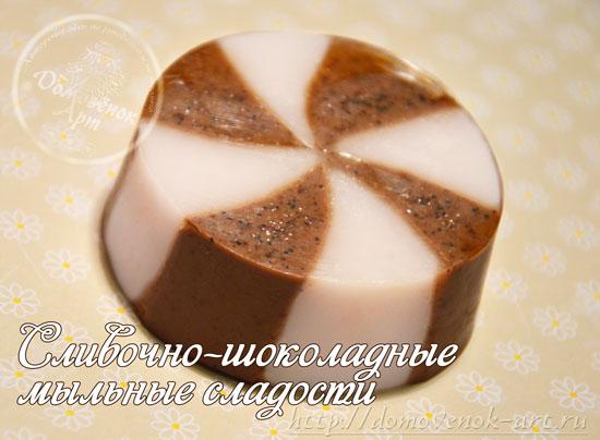Мыло конфета со сливочно-шоколадными завитушками