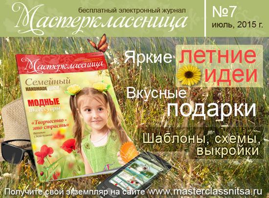 Седьмой выпуск журнала Мастерклассница