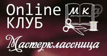 Онлайн-клуб Мастерклассница старт проекта