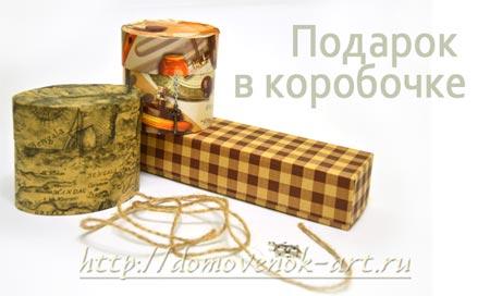originalnaya-upakovka-podarkov-svoimi-rukami-korobochki-handmade