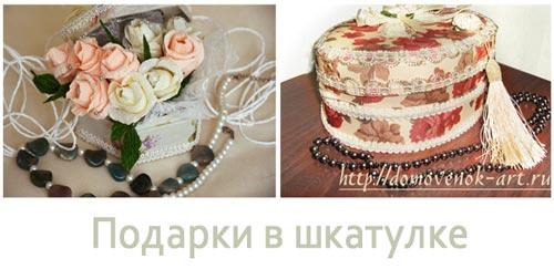 originalnaya-upakovka-podarkov-svoimi-rukami-shkatulka-busy