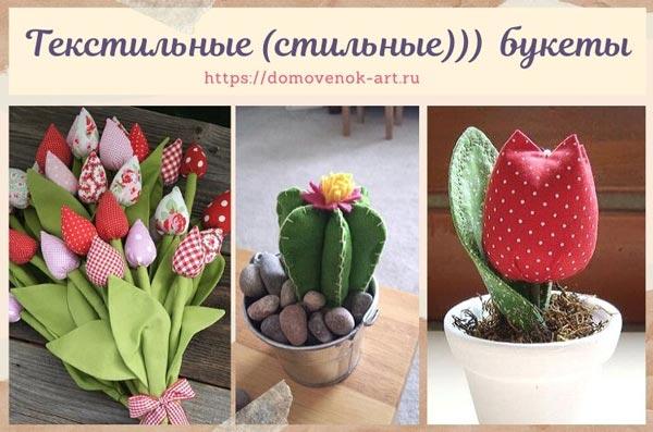 Текстильные цветы к 8 марта