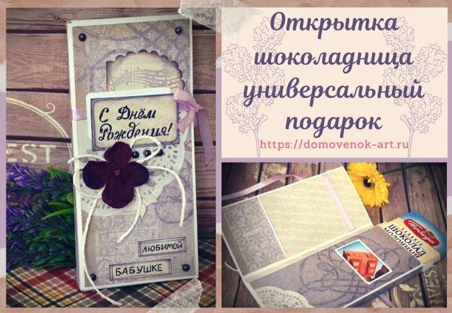 Открытка шоколадница подарок на 8 марта своими руками