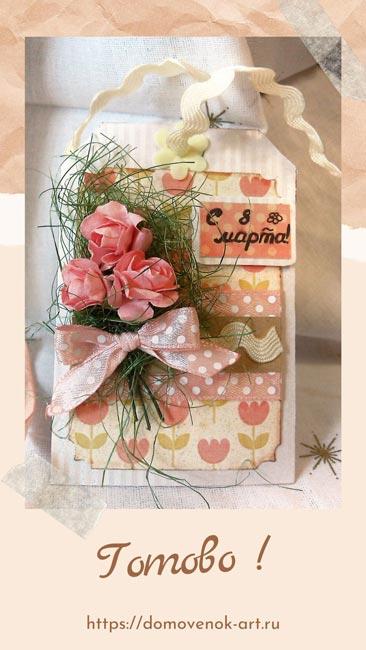 Как украсить упаковку подарка на 8 марта