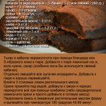 Шоколадный пирог с тыквой. Карточка с рецептом от Домовёнка