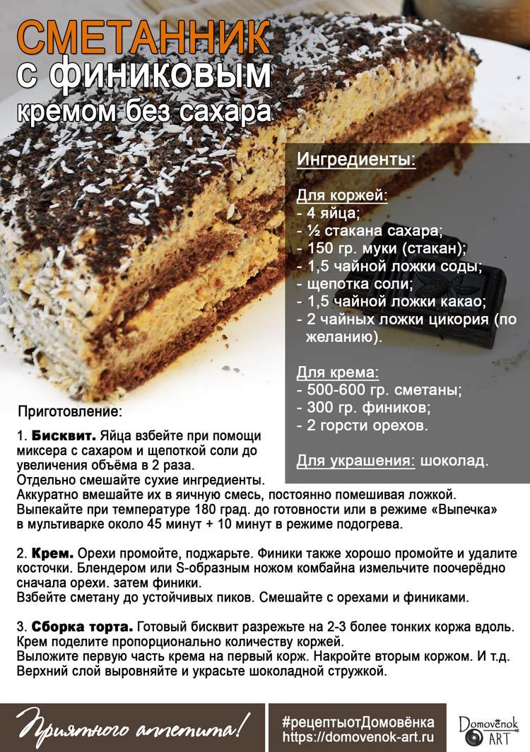 Необычный торт сметанник от Домовёнка