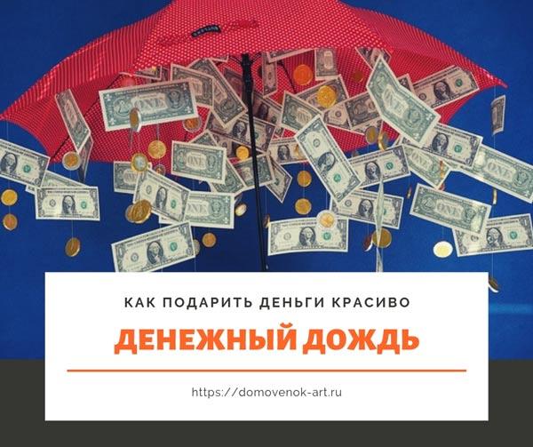 Как красиво подарить деньги на день рождения. Денежный дождь