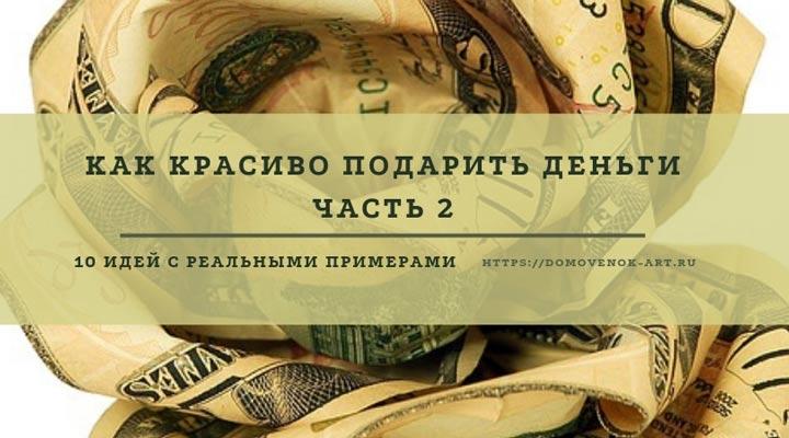 Как подарить деньги красиво. Идеи