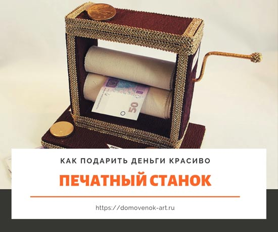 Подарить деньги необычно - легко! Идея Печатный станок