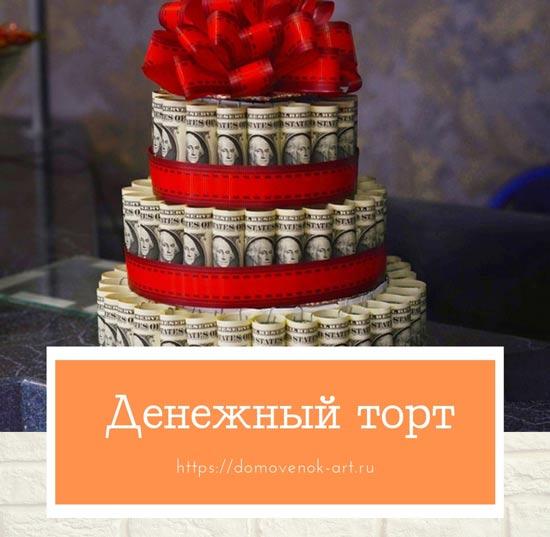 Как красиво подарить деньги на свадьбу или день рождения. Идеи