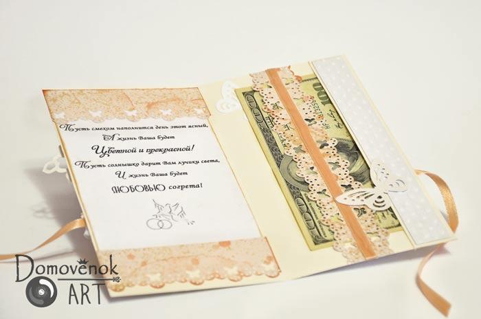 Открытка на свадьбу своими руками внутри