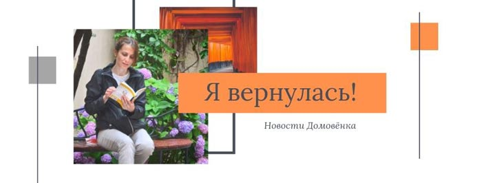 Новости Домовёнка. Осень 2019