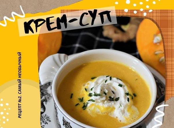 Тыквенный суп. Рецепт