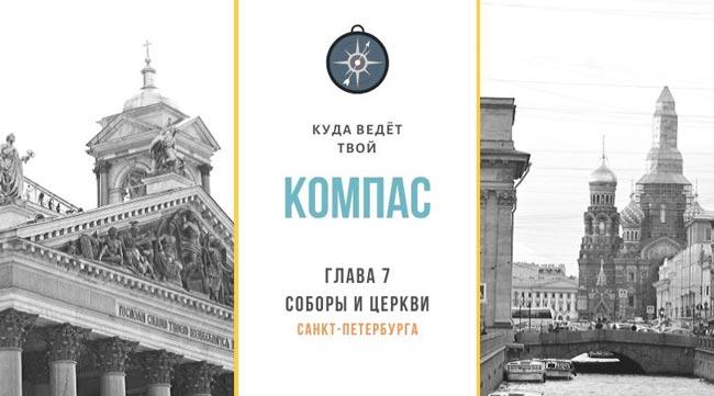 Глава 7: Соборы и церкви Санкт-Петербурга. Куда ведёт твой компас