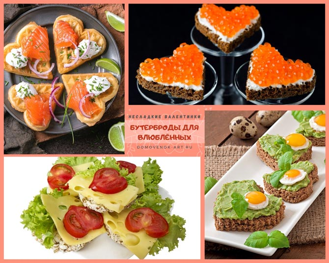 Бутерброды сердечки - съедобные валентинки своим руками