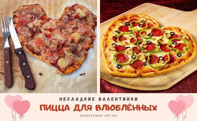 Пицца для любимого человека