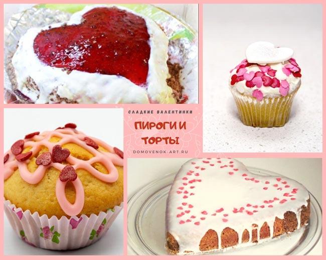 Что приготовить любимому человеку: пирог