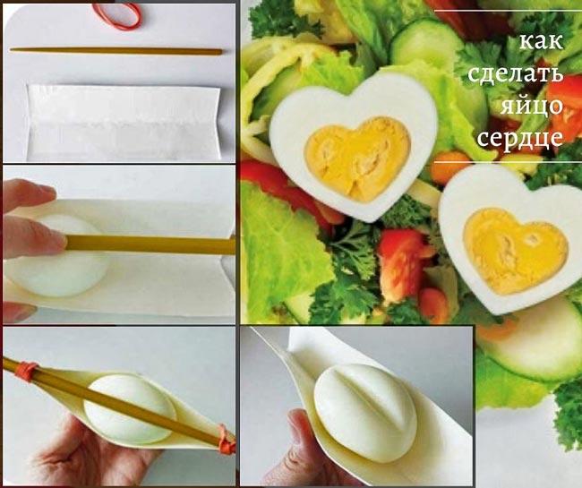 Как сделать яйцо сердце