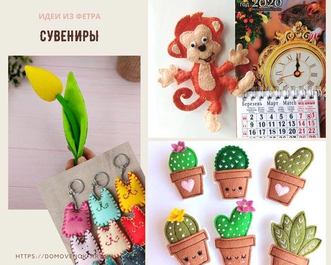 подарки из фетра идеи для детей