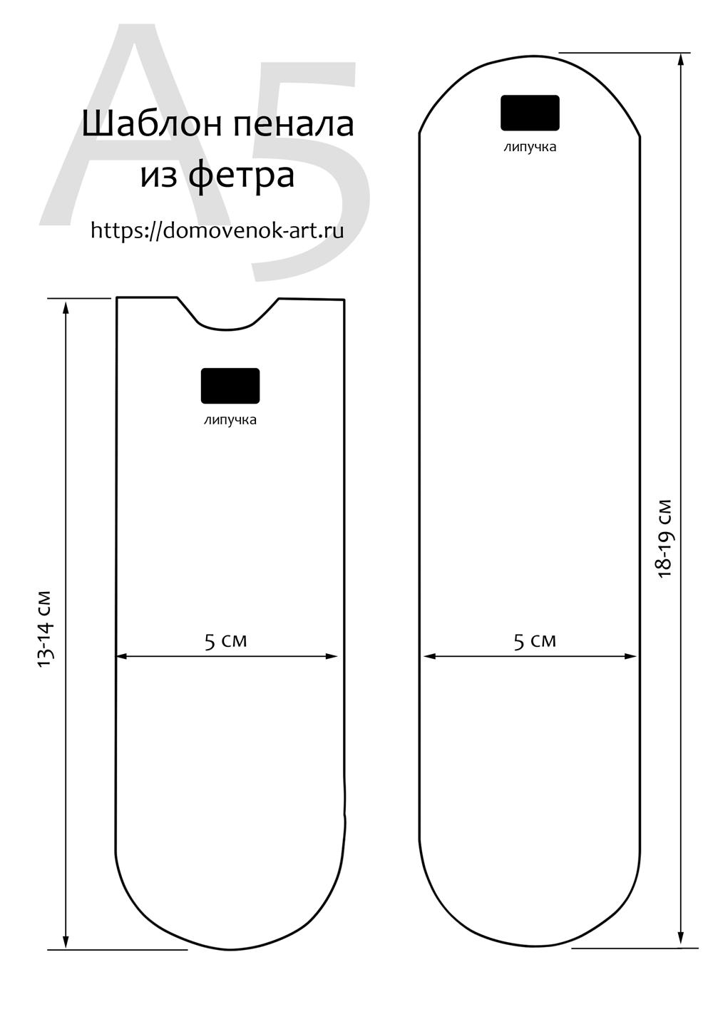 Шаблон или выкройка пенала из фетра