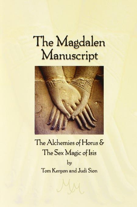 Манускрипт Марии Магдалины. Отзыв