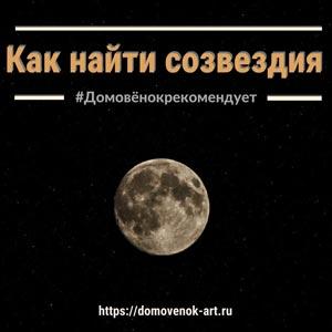 Как найти созвездия на ночном небе. Северное полушарие
