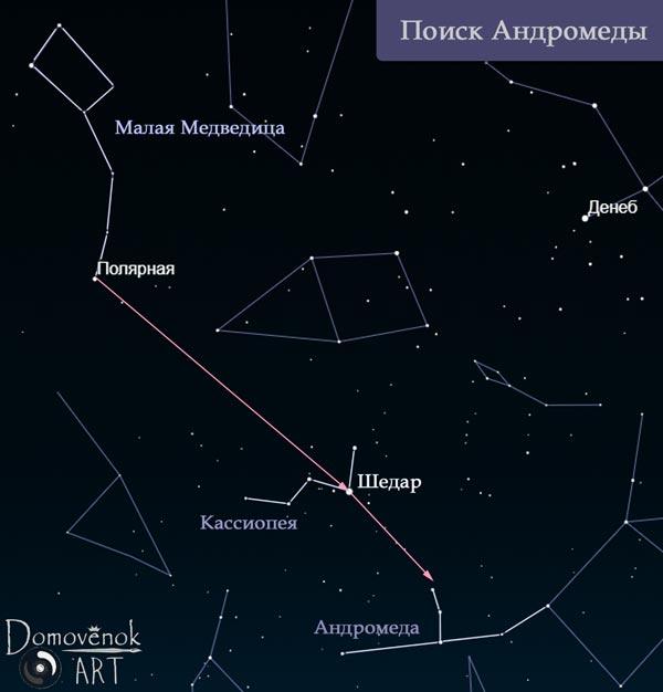 Как найти созвездие Андромеды