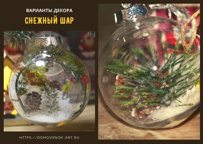 Декор прозрачного новогоднего шара