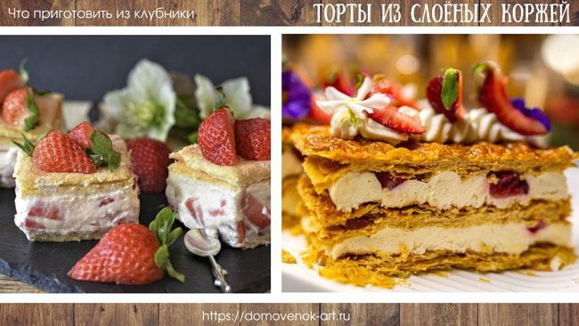 слоёные торты с клубникой