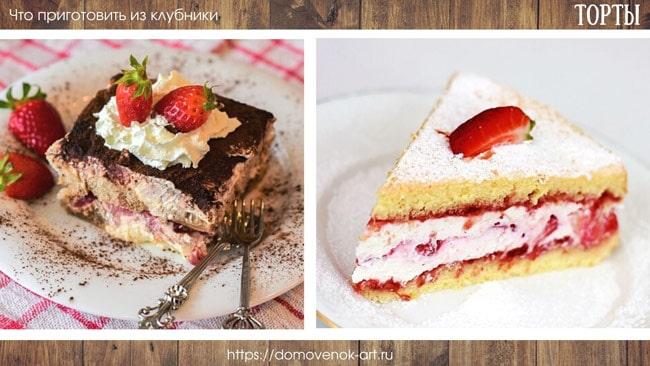 что приготовить с замороженной клубникой - торты